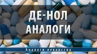 Де-нол | аналоги(Из данного видео вы узнаете, имеются ли у препарата Де-нол аналоги, которыми можно заменить это лекарство...., 2016-08-22T16:55:02.000Z)