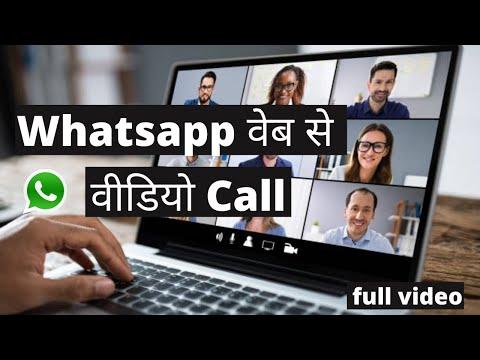 Whatsapp web se video call kaise kare    whatsapp web video call   [whatsapp web]