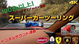 100台!スーパーカークラブジャパンツーリング2 トンネル ヴェイロン、488 ランボルギーニ カメラマンの横乗り撮影付き (Ferrari) thumbnail