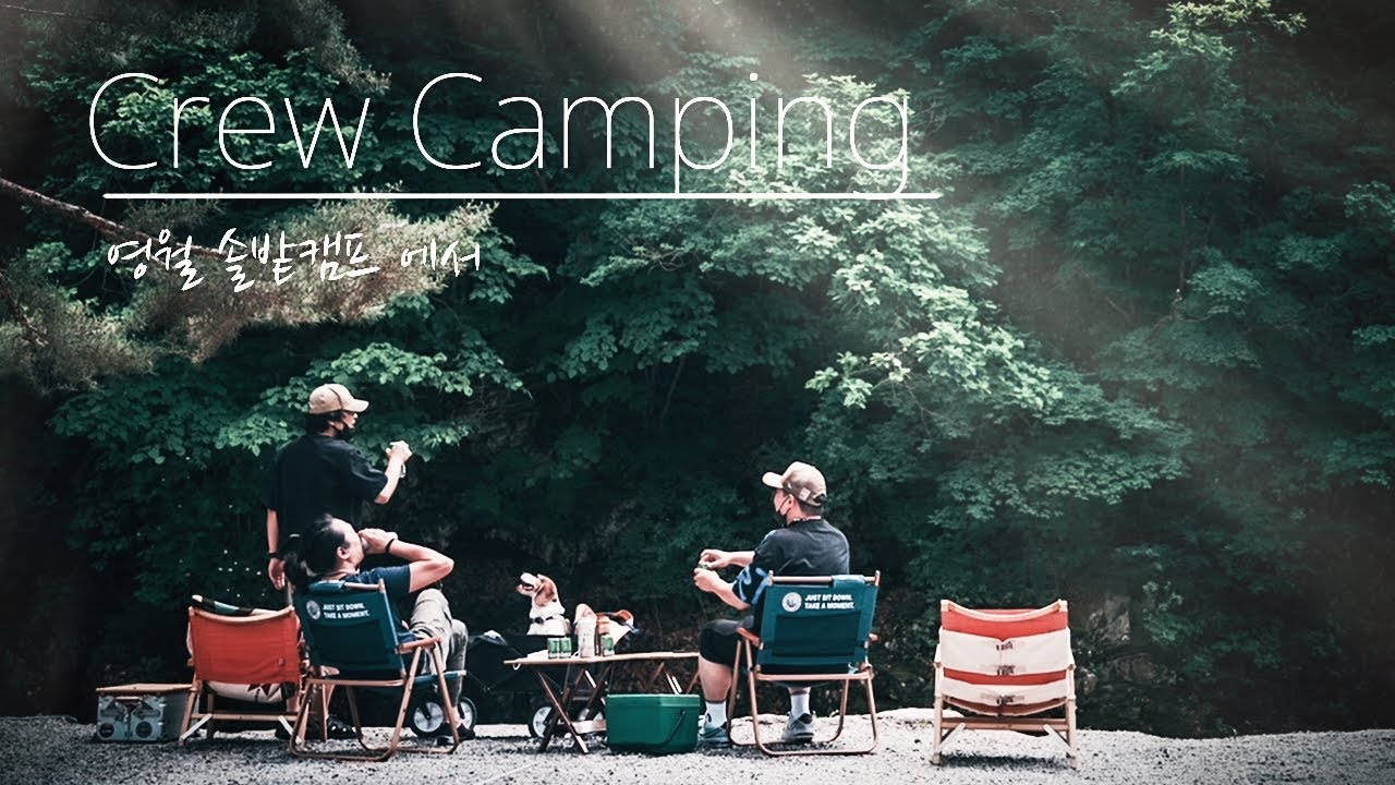 JUDY Crew Camping l K-Panda l GumBo l 영월 솔밭캠프 l GLC l GLS l GripSwany l dji mini2 l 스노우라인 l KUBERU