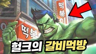 어벤져스가 한국에서 갈비 먹방?! 마블 속 한국문화ㄷㄷ