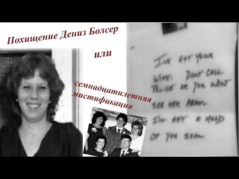ОСОБЫЙ СЛУЧАЙ!!! Похищение Дениз Болсер или семнадцатилетняя мистификация