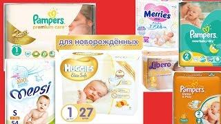 видео памперсы для новорожденных