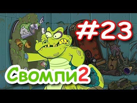 Крокодильчик СВОМПИ 2! Серия 23! РАЗЛОМ И КРЭНКИ! Игры Apple IPhone! Swampy!