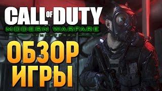 Call of Duty: Modern Warfare Remastered - ОБЗОР ОТ БРЕЙНА(Call of Duty: Modern Warfare Remastered - первый взгляд на обновленную версию игры Играем на Playstation 4 Понравилось видео? Нажми..., 2016-10-04T03:00:00.000Z)