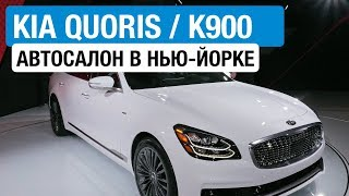 видео Kia Quoris цена | Киа Кворис (Куорис) 2017-2018 комплектации и цены в Москве