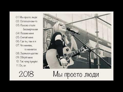 2018 Мы просто люди