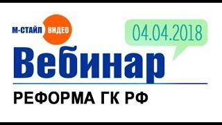 видео Очередные изменения Налогового кодекса РФ