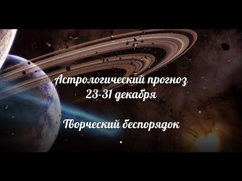 Бесплатный гороскоп на завтра общий и по знакам зодиака