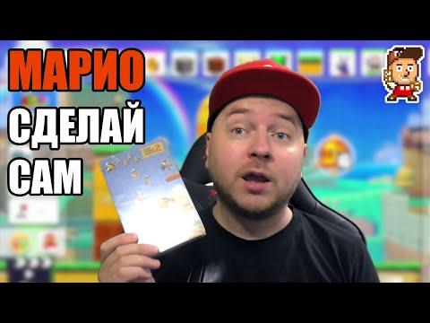 Обзор Super Mario Maker 2 (розыгрыш закончился)