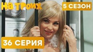 На троих - 5 СЕЗОН - 36 серия | ЮМОР ICTV