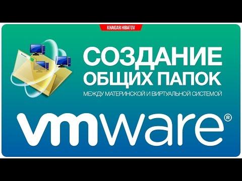 Создание общих папок в VMware Workstation