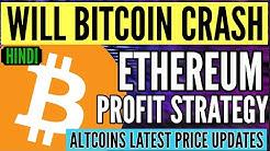 WILL BITCOIN PRICE CRASH   ETHEREUM ETH TECHNICAL ANALYSIS ON LIVE CHART HINDI