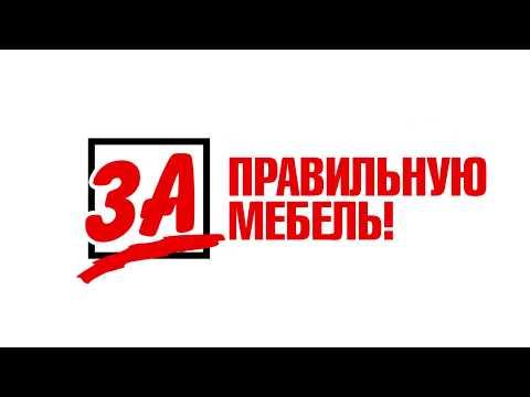 За - низкие цены! За - правильную мебель! Серов и Краснотурьинск. Акция с 16 по 18 марта 2018 г.
