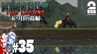 #35【王の帰還】弟者,兄者の「Kingdom Two Crowns」【2BRO.】