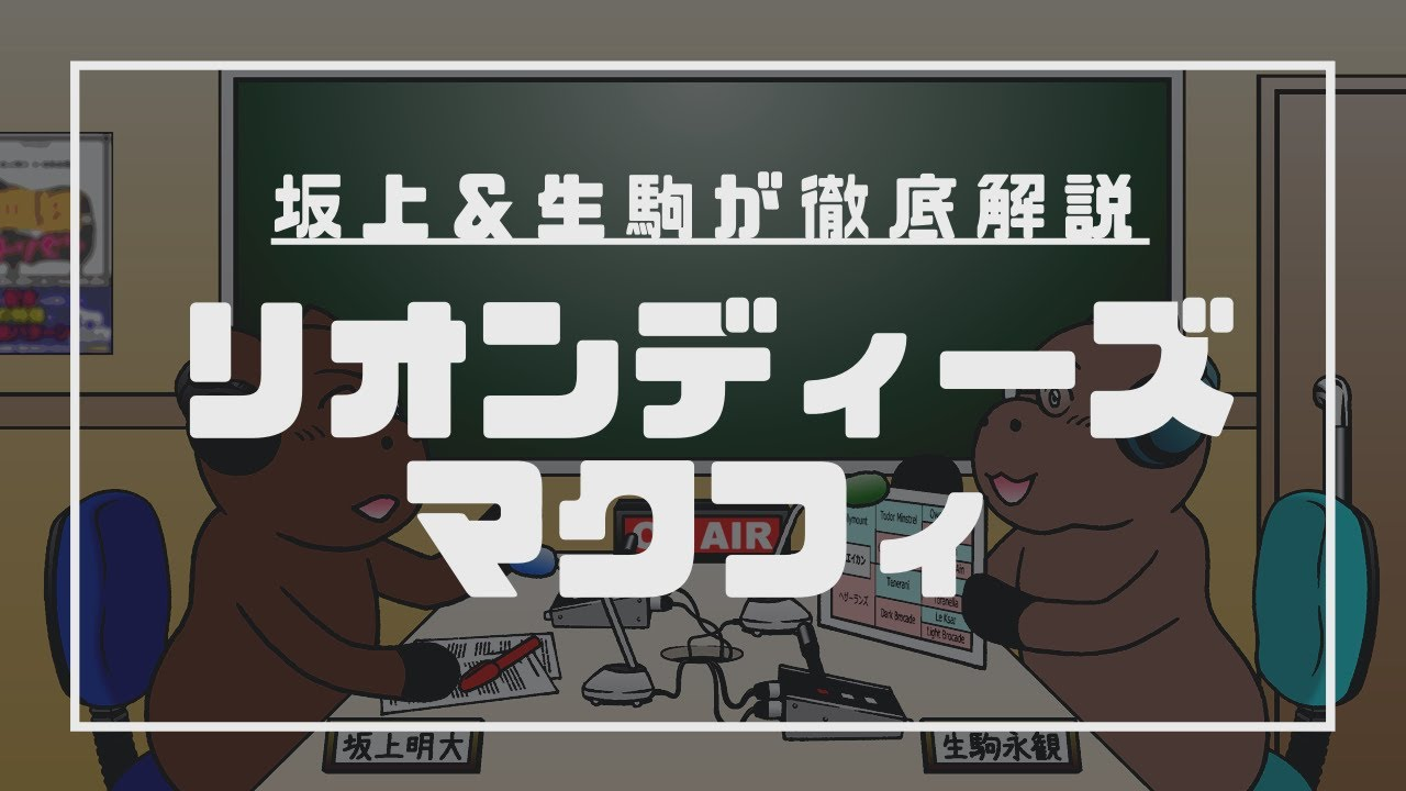 【No.16】リオンディーズ&マクフィを配合とデータから徹底解説(坂上明大の競馬学)