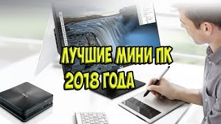 💖Лучшие мини ПК неттоп 2018 для игр и работы👍👍👍