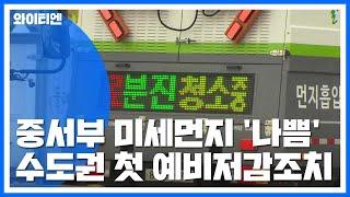 [날씨] 미세먼지 다시 기승...수도권 첫 예비저감조치 / YTN