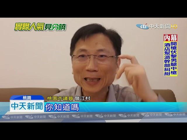 20190915中天新聞 總統來訪居民無感?! 宮廟司儀喊到「燒聲」