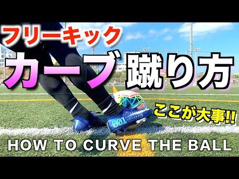 【フリーキック】カーブの蹴り方4つのコツを教えます!!