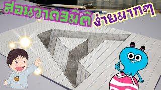 สอนวาดภาพ3มิติแบบง่ายๆ Drawing a hole in line paper|3D Trick Art