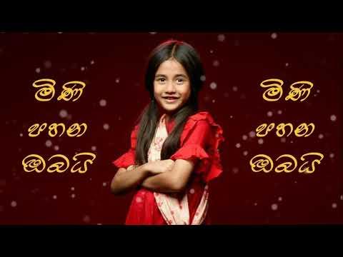 mini-pahana-obai-(බන්ඩිය-හිස්වීලා)-teledrama-theme-song-lyrics