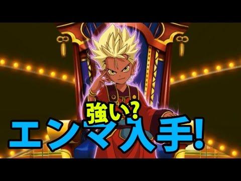 妖怪ウォッチ 史上最強エンマ大王を入手エンマ大王の妖怪メダルqr