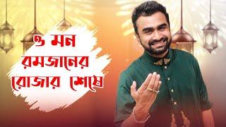 O Mon Romjaner Oi Rojar Sheshe Imran Mahmudul Mp3 Song Download