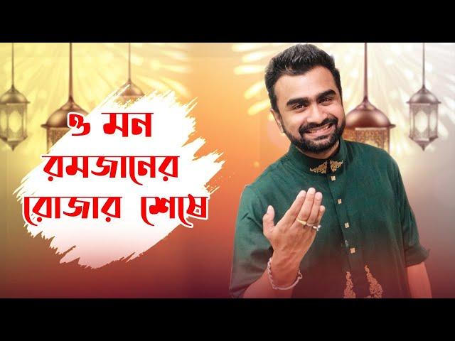 O Mon Romjaner Oi Rojar Sheshe by Imran Mahmudul Bangla song Download