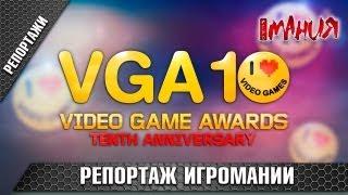 Video Game Awards 2012 - Репортаж Игромании!