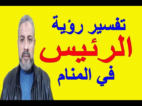 تفسير حلم رؤية الرئيس في المنام اسماعيل الجعبيري Youtube