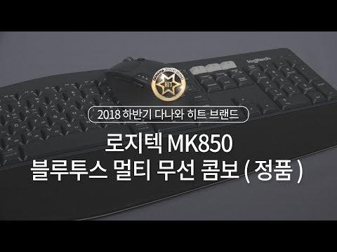 2018 하반기 다나와 히트브랜드 - [일반/사무용 키보드] 로지텍 MK850 블루투스 멀티 무선 콤보 정품