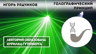 Игорь Рядчиков -  Голографический принцип