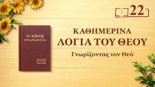 Καθημερινά λόγια του Θεού   «Το έργο του Θεού, η διάθεση του Θεού και ο ίδιος ο Θεός Α'»   Απόσπασμα 22
