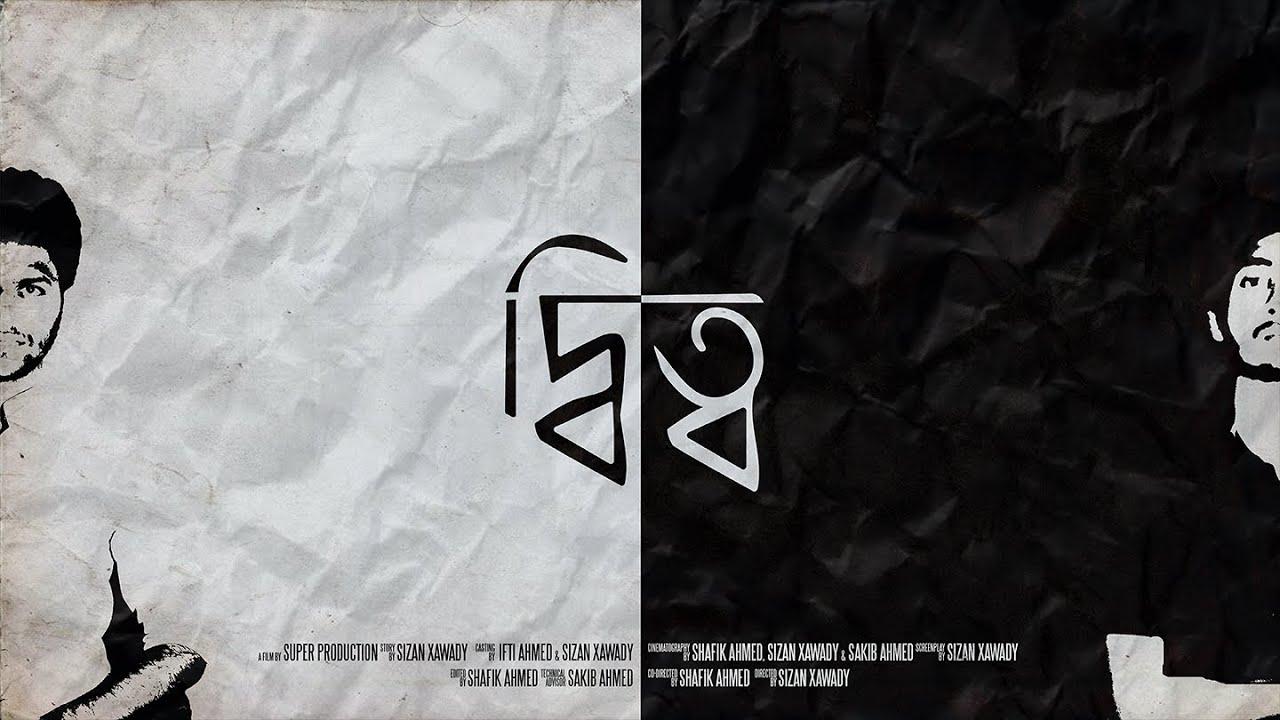 দ্বিত্ব (Dwitwo) | Philosophical Thriller Short Film | English Subtitles | Super Production