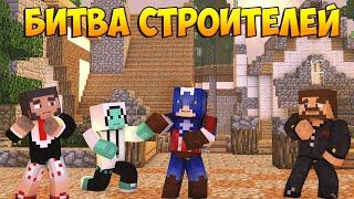 Minecraft Битва строителей #9 - Build Battle - Супергерой!