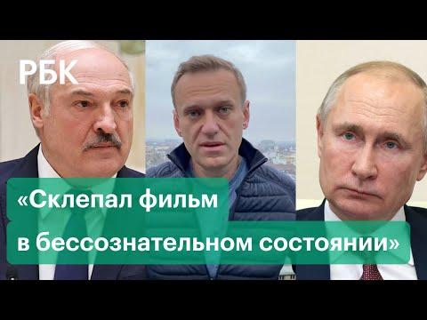«Немецкий протестун»: Лукашенко о Навальном, митингах в России, «дворце в Геленджике» и Путине