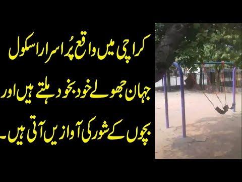 Haunted School Here In Karachi