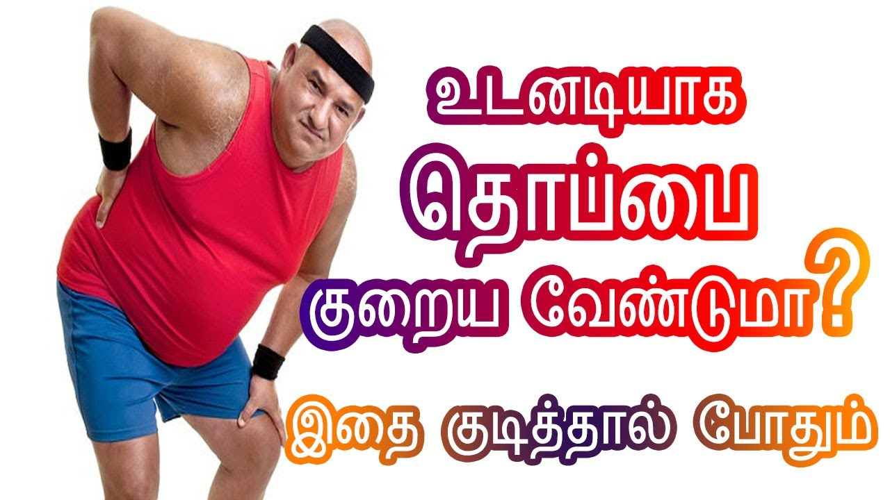 dating tips in tamil reduce weight