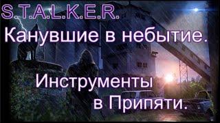 S.T.A.L.K.E.R. Канувшие в небытие. Все Инструменты в Припяти.