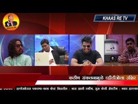 Batami KhasamKhaas | निषेध भ्याड हल्ल्याचा | Khaas Re TV