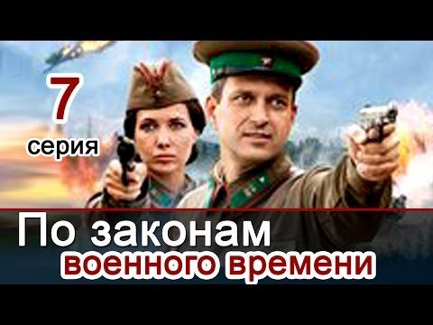 Смотреть сериал По законам военного времени онлайн. Все
