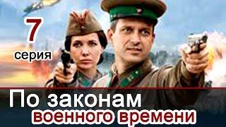По законам военного времени 7 серия | Русские военные фильмы #анонс Наше кино