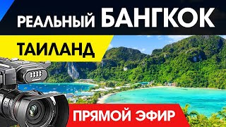 РЕАЛЬНЫЙ БАНГКОК ТАИЛАНД - Смотри Прямой Эфир с улиц Тайланда!
