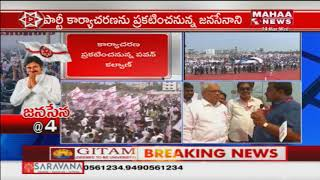 Janasena Foundation Day Maha Sabha | LIVE UPDATES | Mahaa News