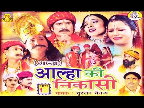 Dehati Kissa - Alha Ki Nikasi Part 1||आल्हा की निकासी||Surjan Chaitanya |  Trimurti Cassettes