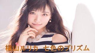 横山ルリカ - Walk My Way(Short ver.)https://www.youtube.com/watch?v...