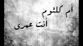 موسيقى انت عمري ام كلثوم Music enta omry om Kalthoum