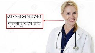 Health for life| যে কারনে পুরুষের শুক্রানু কমে যায়| health tips for man | Health tips Bangla