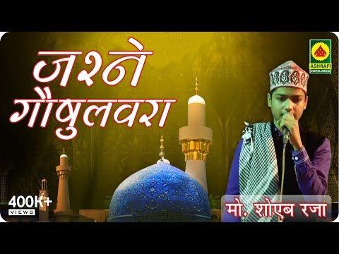 Jashn e Gausulwara Mohd Shoaib Raza Barelvi 20Th Jan 2018 Bilal Pada Nalasopara